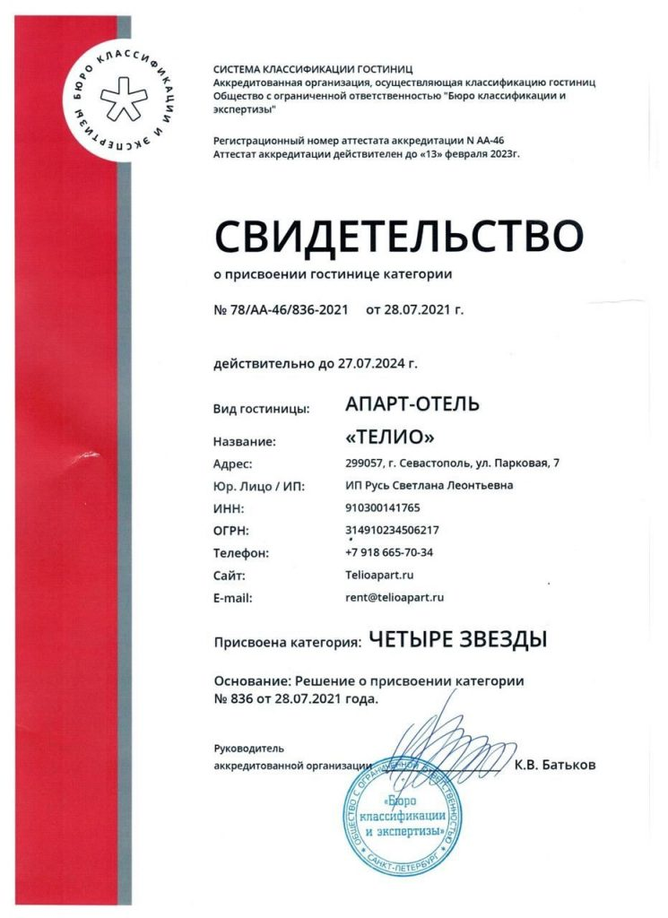 Свидетельство о присвоении. Апартаменты Телио (Крым)